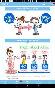 ポイぷる 友達紹介制度